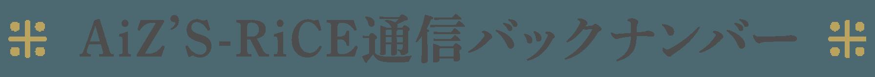 AiZ'S-RiCE通信バックナンバー