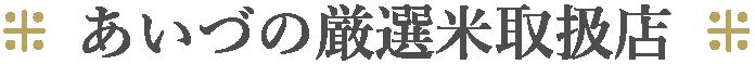 あいづの厳選米取扱店一覧