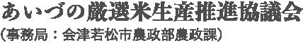 あいづの厳選米生産推進協議会