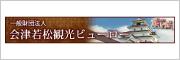 会津若松観光ビューロー