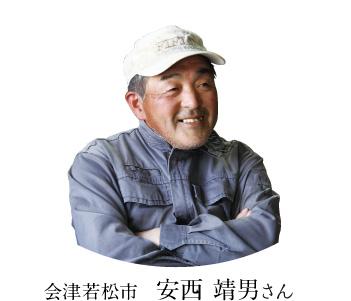 会津若松市 安西 靖男さん